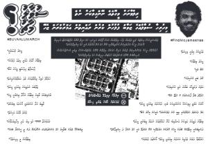 suvaalumarch1_leaflet