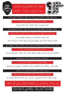 suvaalumarch_leaflet